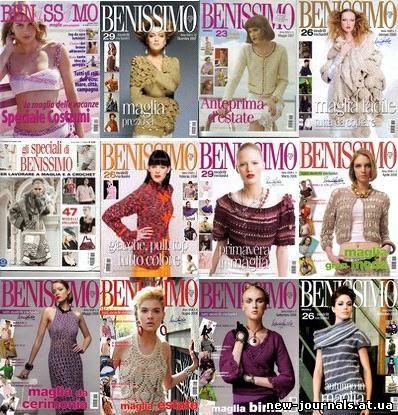 подборка журналов Benissimo