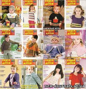 Вяжем для детей(крючок) 2003-2008