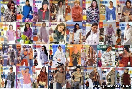 Вязание ваше хобби за 2002-2009