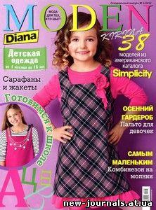 Diana Moden №3 2012 спецвыпуск Шьем для детей